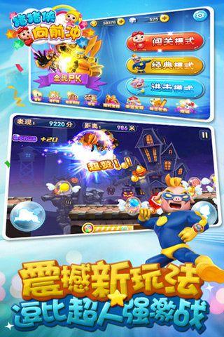 猪猪侠向前冲游戏下载安卓版图3: