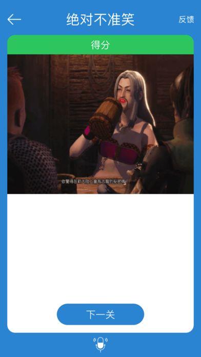 绝对不准笑游戏官方版下载图1: