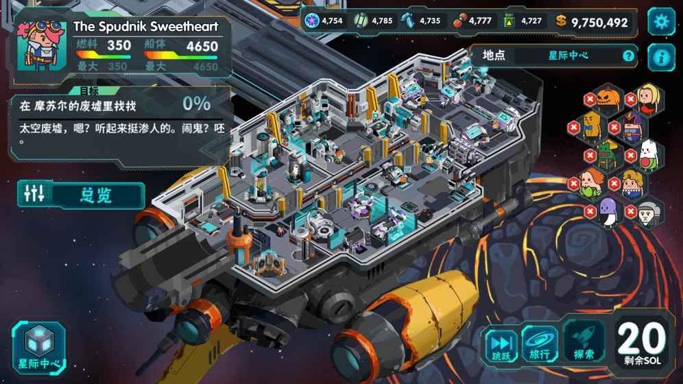 看土豆们的宇宙飞船安卓手机最新版图4: