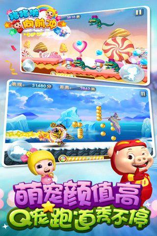 猪猪侠向前冲游戏下载安卓版图2: