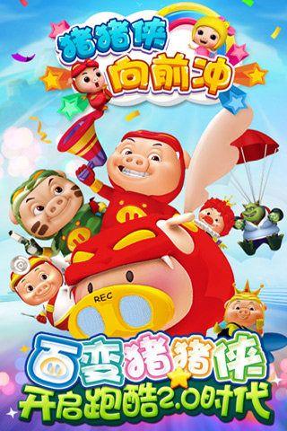 猪猪侠向前冲游戏下载安卓版图4: