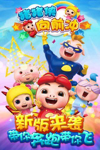 猪猪侠向前冲游戏下载安卓版图1: