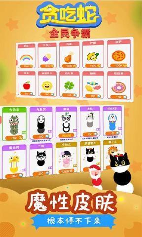 贪吃蛇全民争霸安卓游戏手机版图1: