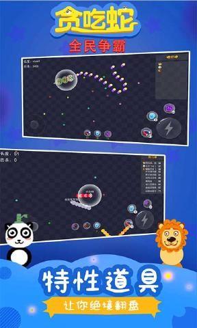 贪吃蛇全民争霸安卓游戏手机版图4: