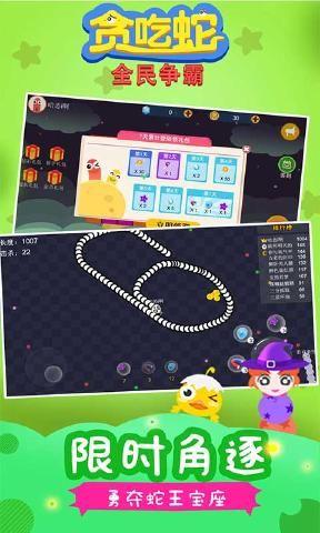 贪吃蛇全民争霸安卓游戏手机版图2: