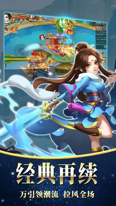 逍遥灵剑诀手游官方网站下载正式版图2: