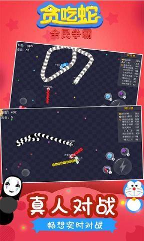 贪吃蛇全民争霸安卓游戏手机版图3:
