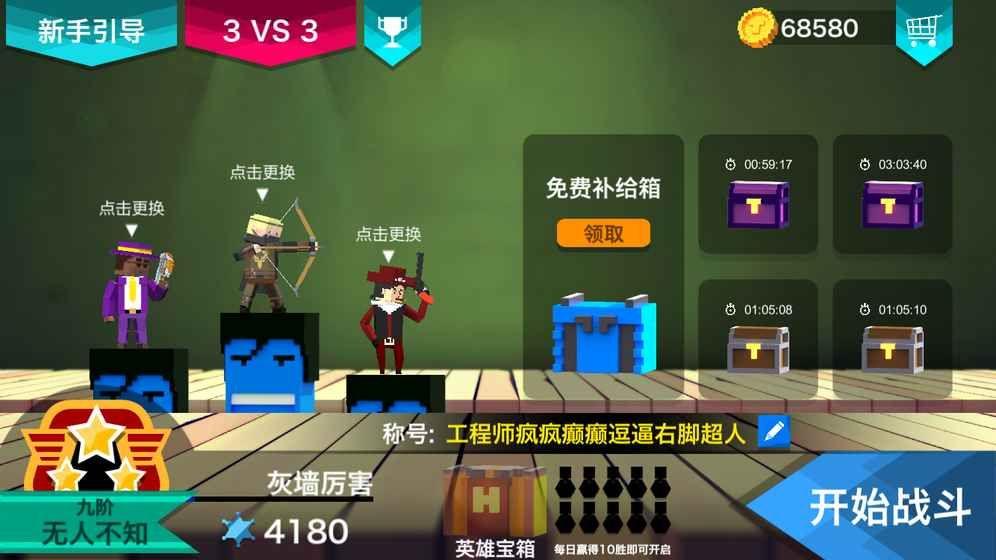 柱子英雄手游官网下载安卓版图1: