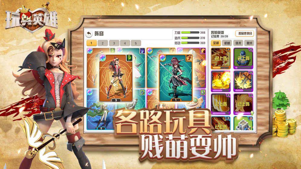 玩具英雄手游官网下载安卓版图2: