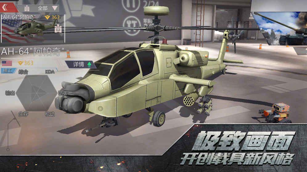 代号铁甲雄狮安卓游戏官方下载测试版图3: