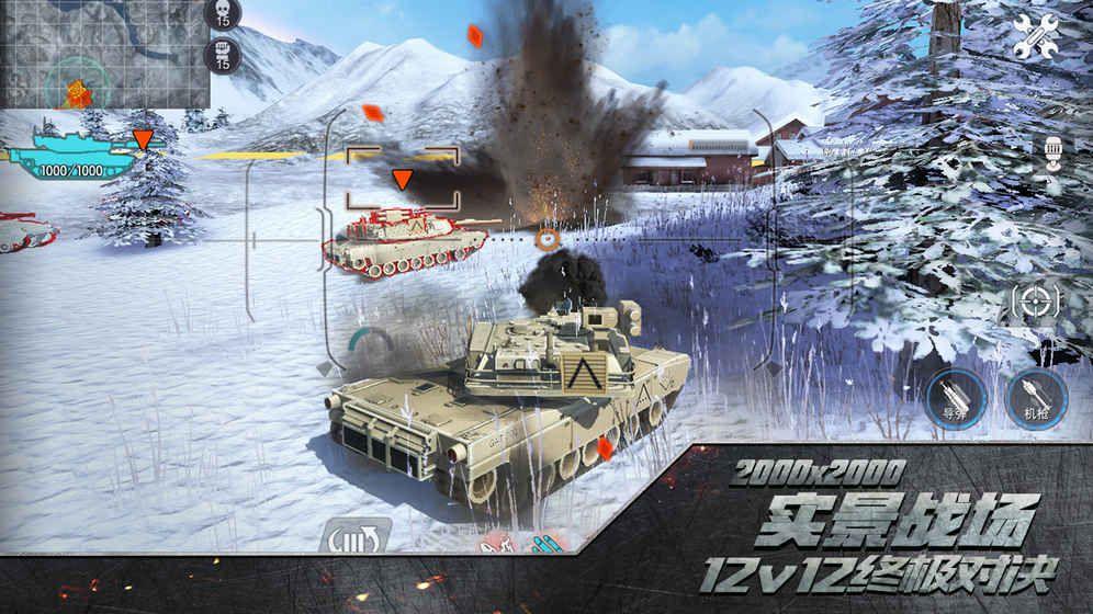 代号铁甲雄狮安卓游戏官方下载测试版图2: