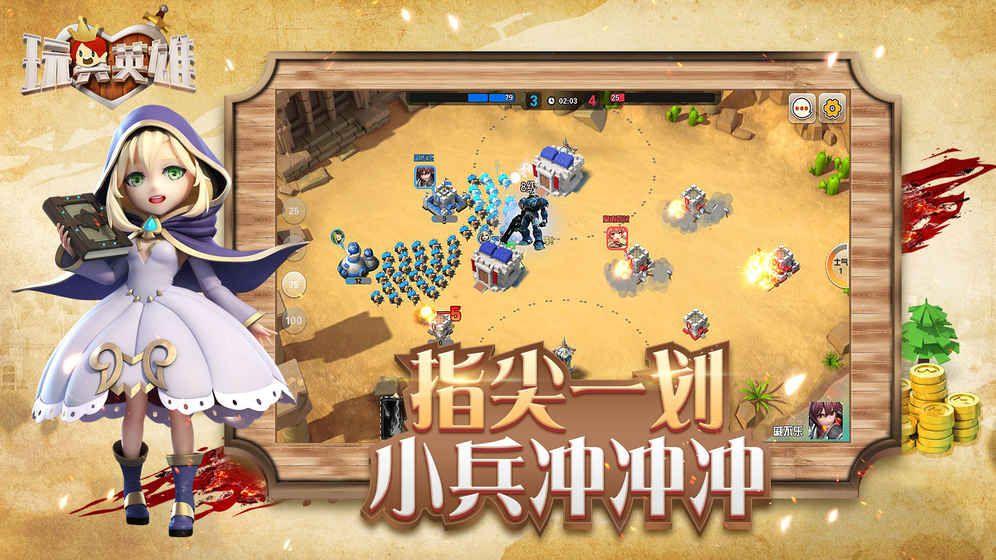 玩具英雄手游官网下载安卓版图4: