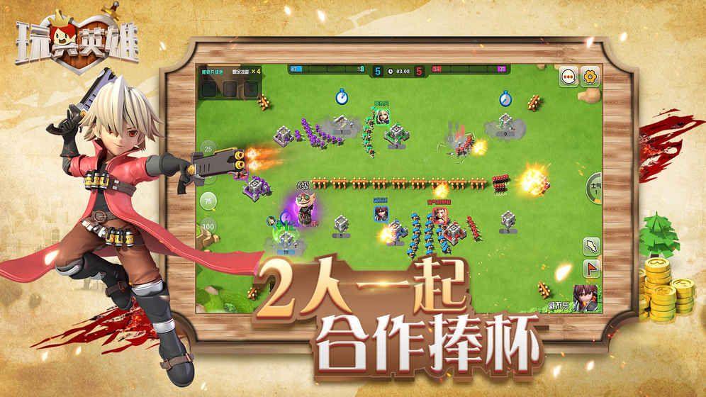 玩具英雄手游官网下载安卓版图3: