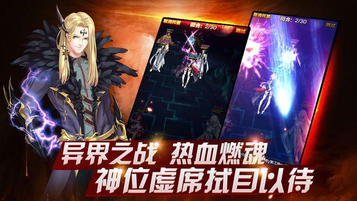 异界修真录手游官方网站下载安卓版图3: