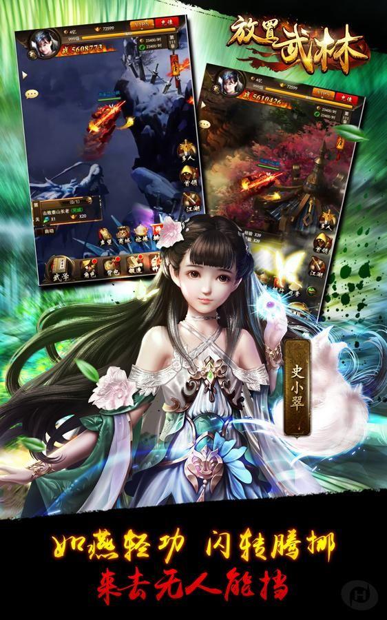 放置武林游戏官方网站下载正版图3: