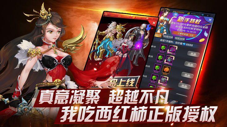 异界修真录手游官方网站下载安卓版图5: