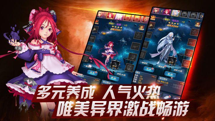 异界修真录手游官方网站下载安卓版图4: