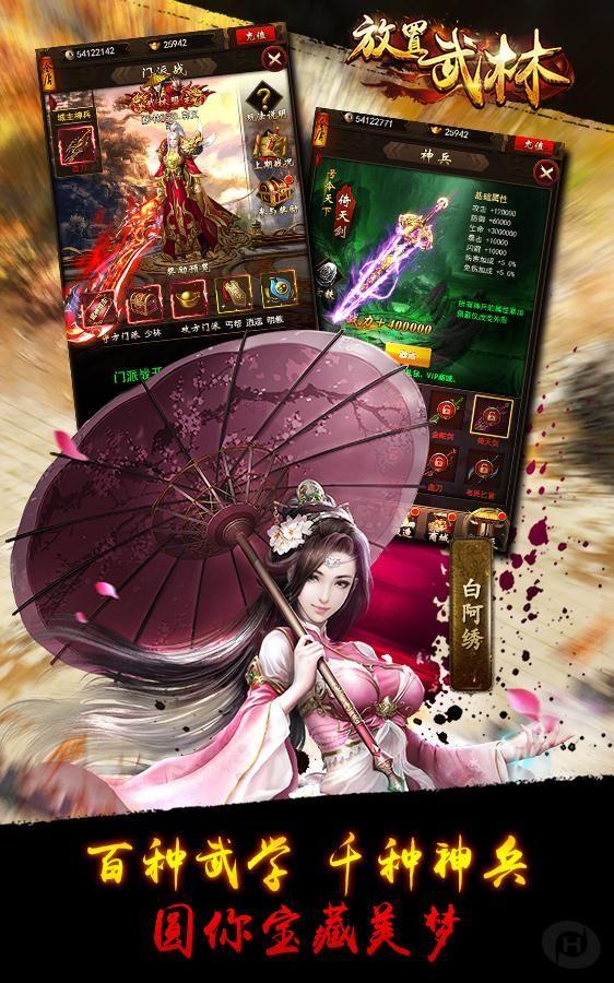 放置武林游戏官方网站下载正版图2: