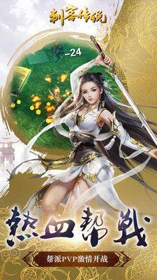 刺客传说手游官网下载安卓版图3: