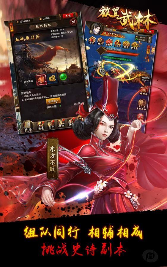 放置武林游戏官方网站下载正版图1: