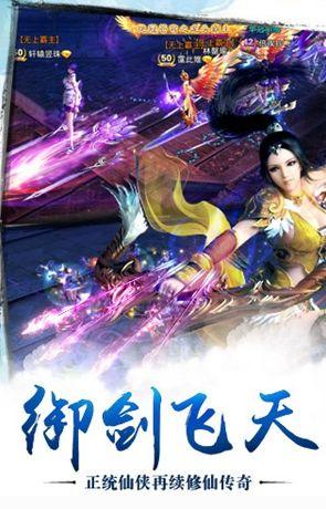 苍穹仙剑手游下载最新版图3:
