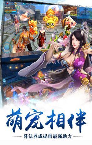 苍穹仙剑手游下载最新版图4: