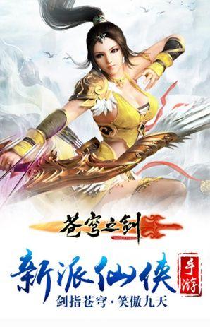 苍穹仙剑手游下载最新版图1: