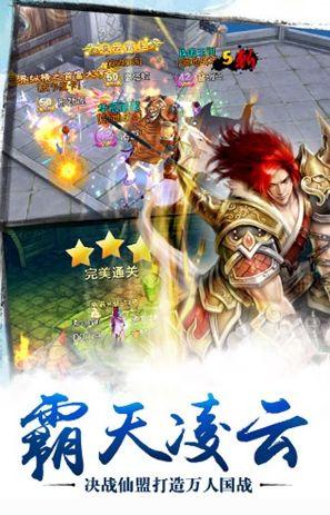 苍穹仙剑手游下载最新版图2: