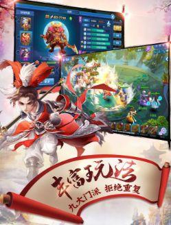 古剑苍穹安卓版下载正版仙侠手游图4: