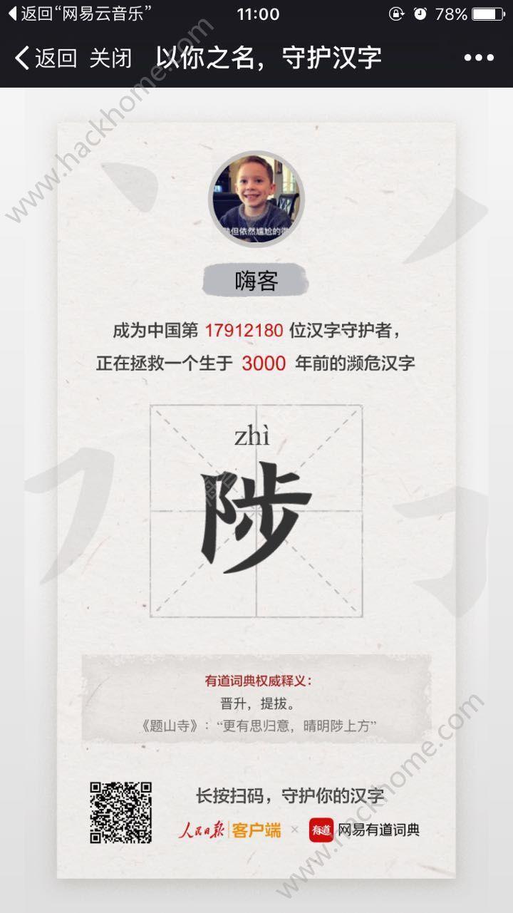以你之名守护汉字游戏官网下载网易版下载图4: