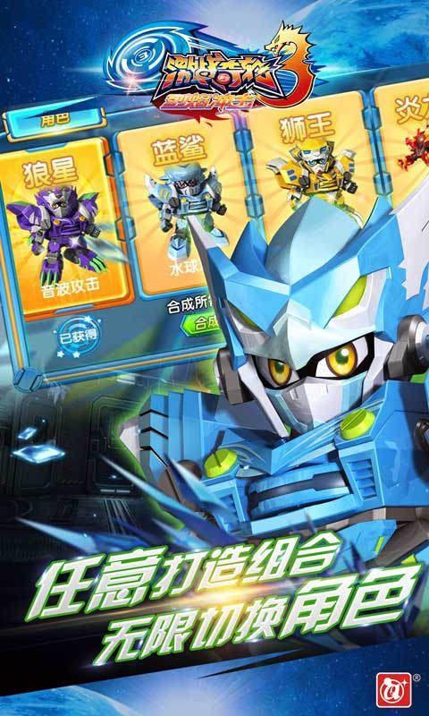 激战奇轮3烈焰冲击游戏官方正版下载图2: