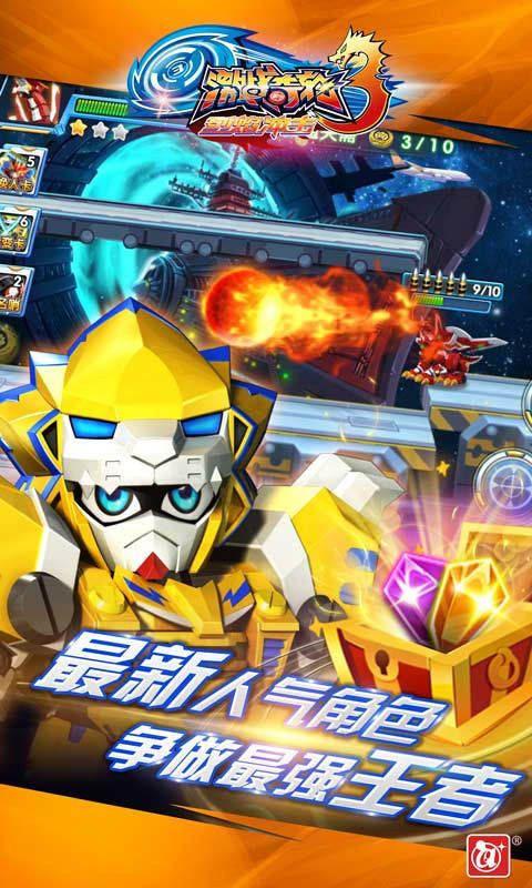 激战奇轮3烈焰冲击游戏官方正版下载图1: