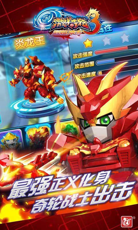 激战奇轮3烈焰冲击游戏官方正版下载图4: