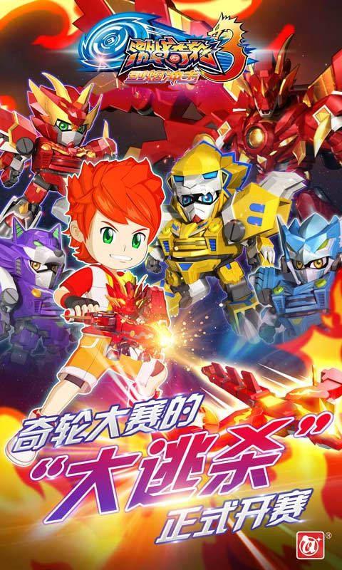 激战奇轮3烈焰冲击游戏官方正版下载图3: