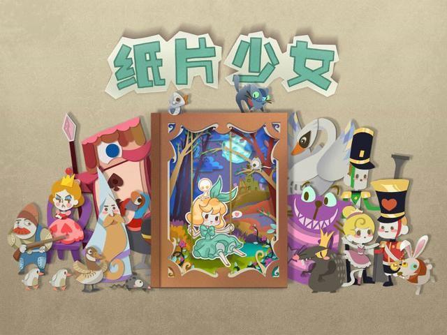 纸片少女游戏官方安卓版下载图1: