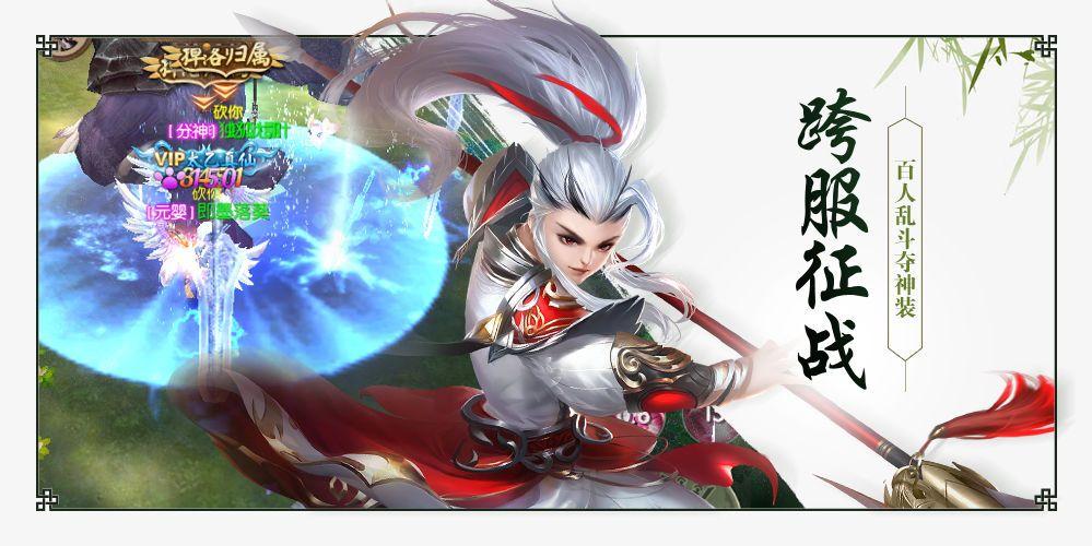 4399仙斩手机游戏官方ios苹果版下载图2: