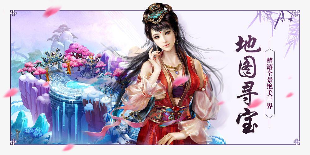 4399仙斩手机游戏官方ios苹果版下载图1: