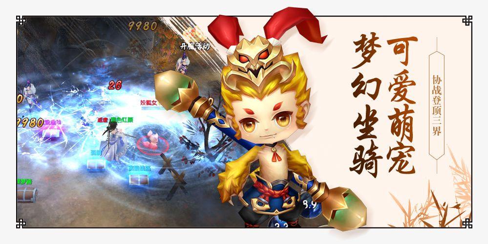 4399仙斩手机游戏官方ios苹果版下载图4: