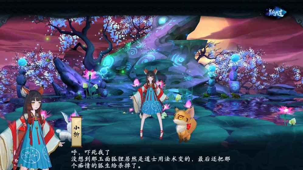 腾讯云梦四时歌游戏IOS苹果版下载图3:
