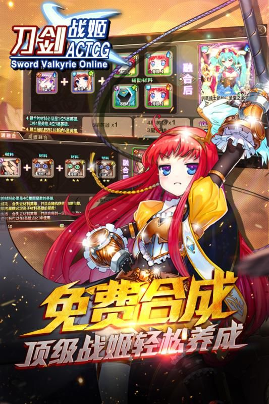刀剑战姬官网下载手机游戏图3: