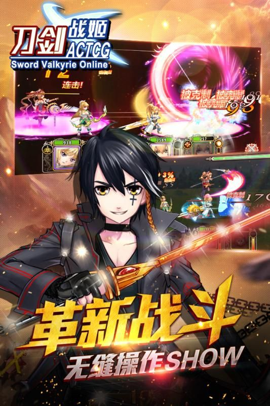 刀剑战姬官网下载手机游戏图5:
