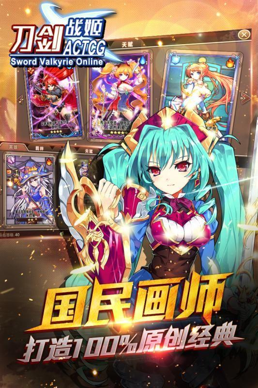 刀剑战姬官网下载手机游戏图2: