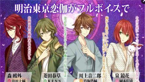 明治东京恋伽游戏官方手机版下载图4:
