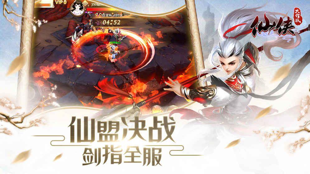 仙侠大作战4399手游官方正版下载图1: