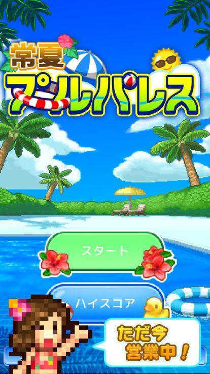 开罗水上乐园安卓游戏中文汉化版图5: