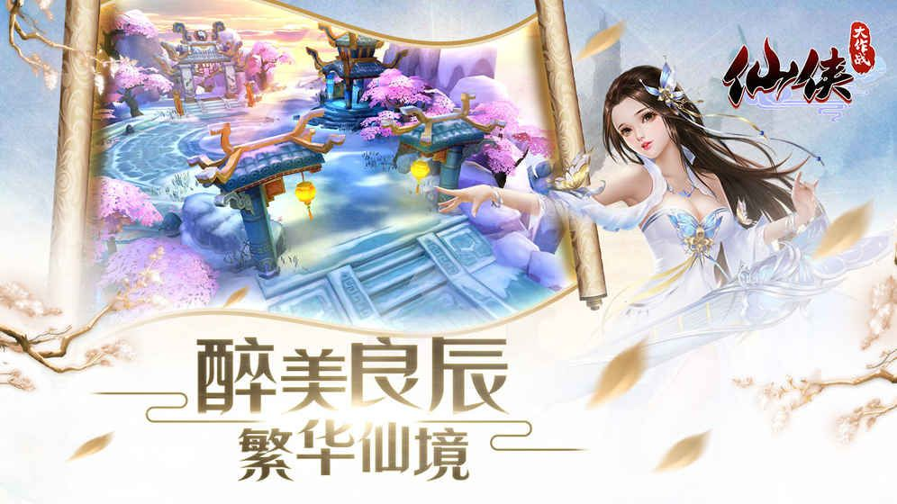 仙侠大作战4399手游官方正版下载图3: