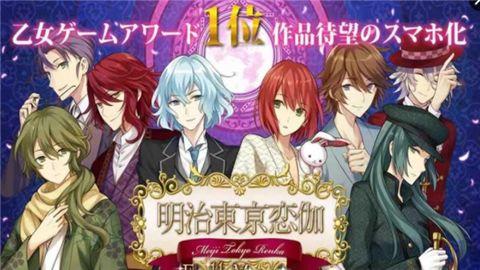 明治东京恋伽游戏官方手机版下载图2: