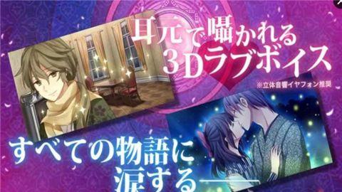 明治东京恋伽游戏官方手机版下载图1: