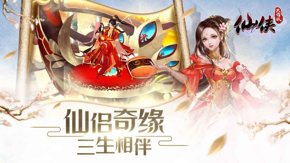 仙侠大作战4399手游官方正版下载图2: