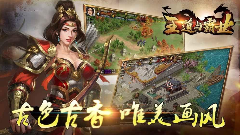 王道与霸业手游官方网站正版下载图4: